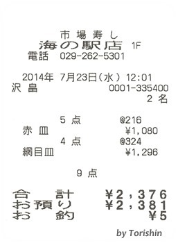 recipt-001