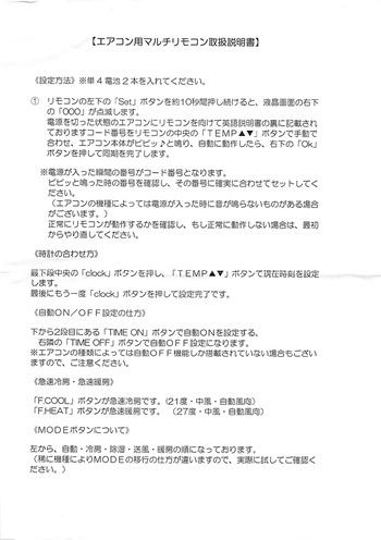 K-1028E 日本語マニュアル