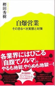 樫田秀樹著「自爆営業」その恐るべき実態と対策