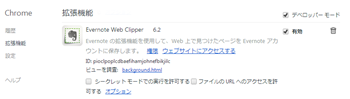 EvernoteWebClipper4