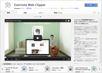 EvernoteWebClipper6