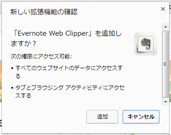 EvernoteWebClipper7