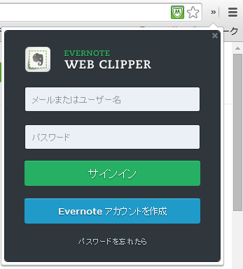 EvernoteWebClipper9