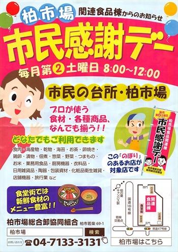 kashiwa_market01_R