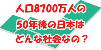 50years_japan