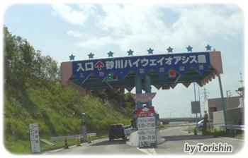 sunagawa