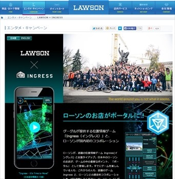 LAWSON X INGRESSプロジェクト