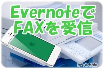 evernote_fax-001
