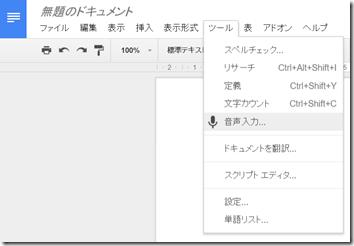 GoogleDoc01