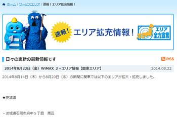 WiMAX2_ishioka
