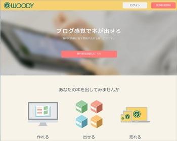 woody000_R