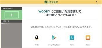 woody001_R_R