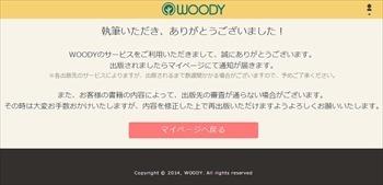 woody011_R