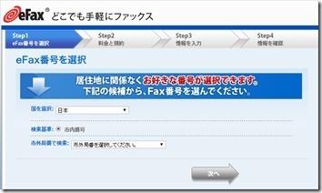 eFAX001_R