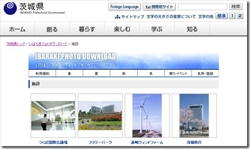 ibaraki_photo_download_R
