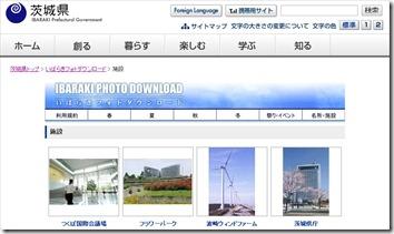 ibaraki_photo_download_R