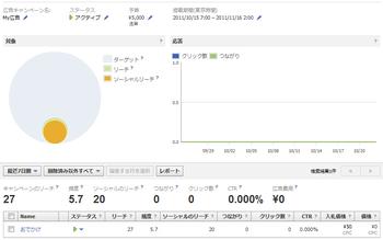 Odekake_facebook_ad03
