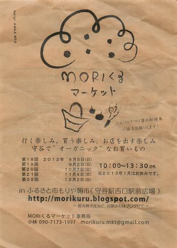 Morikuru001