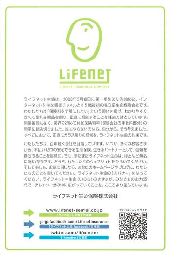 Lifenet01