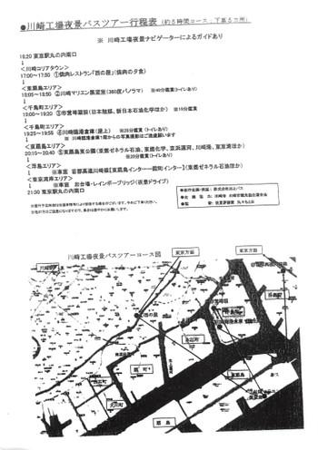 川崎工場夜景バスツアー行程表