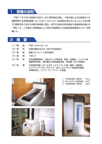 茨城県放射線検査センターパンフレットP2
