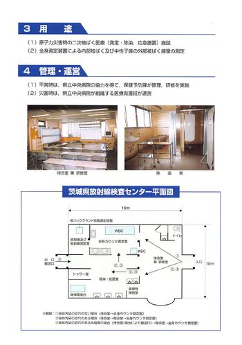茨城県放射線検査センターパンフレットP3
