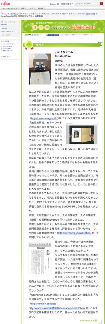 ScanSnap SV600活用術コンテント 優秀賞 Torishin