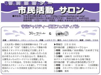 広報もりや2014年1月10日号-守谷チャリティー映画フェスティバル告知