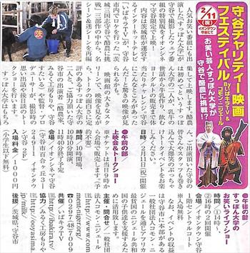 守谷チャリティー映画フェスティバル告知-シンヴィング749号(2014年1月11日発行)
