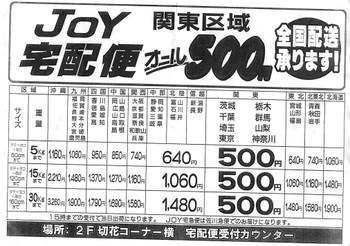 Joy宅急便料金表 関東全域500円均一