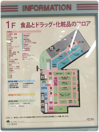 イオン取手店フロアマップ 1F 食品とドラッグ・化粧品のフロア