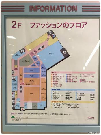 イオン取手店フロアマップ 2F ファッションのフロア
