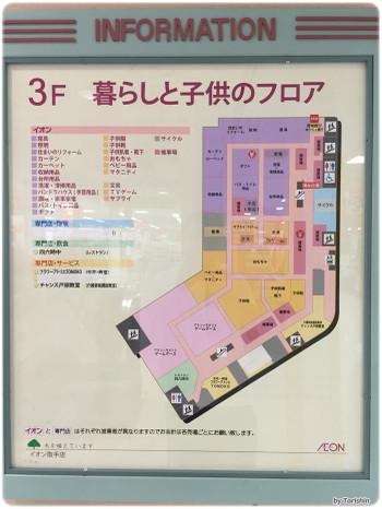イオン取手店フロアマップ 3F 暮らしと子供のフロア
