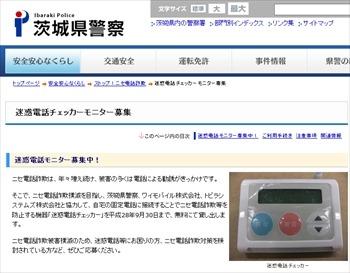 茨城県警察:迷惑電話チェッカーモニター募集