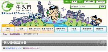 ushiku_copyright_R
