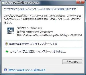 Silkypix_installs