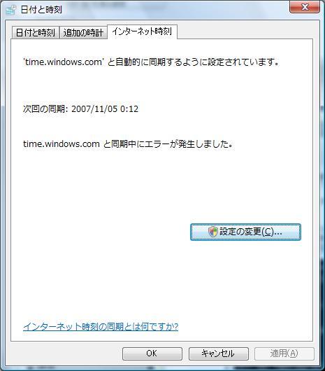 Ntp_error