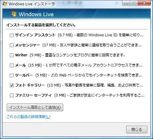 Live_installer2s