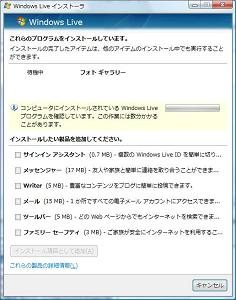 Live_installer3s