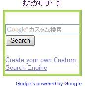 Odekake_search3