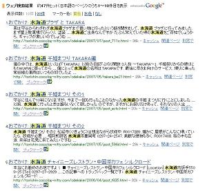 Odekake_search4s