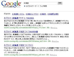 Odekake_search5s
