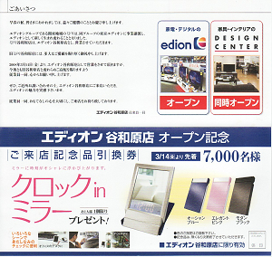Edion02s