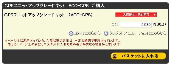 Accgps