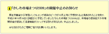 Kashiwaichiba_cancels