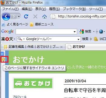 Sidewiki02s