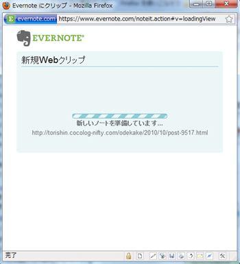 Odekake_evernote2_r