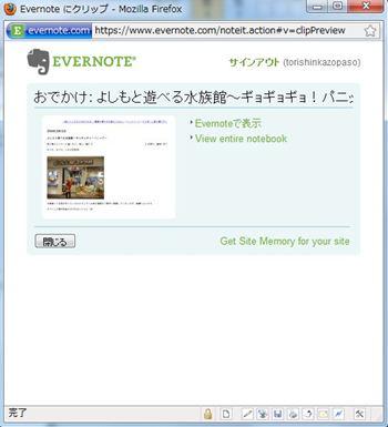 Odekake_evernote3_r
