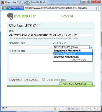Odekake_evernote_r