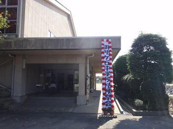 御所ヶ丘中学校桔梗祭会場